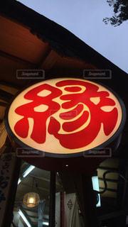 京都の写真・画像素材[332353]