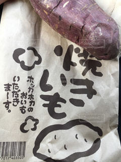 焼き芋!小さな頃を思い出すお味でした(o^^o)の写真・画像素材[761515]