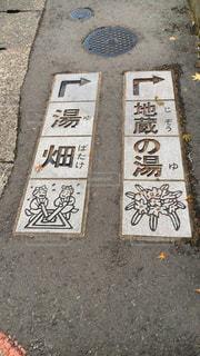 草津温泉!旅行!の写真・画像素材[848697]