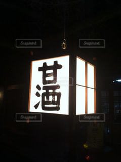 夜に提灯!の写真・画像素材[885862]