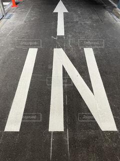 IN↑入口道路側の交通標識の写真・画像素材[4692290]