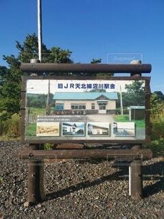旧沼川駅跡地の写真・画像素材[4782461]