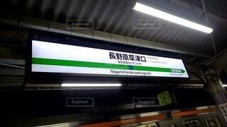 草津温泉 湯巡りの旅の写真・画像素材[4761872]