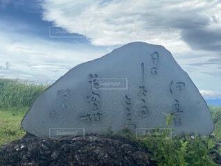 大室山の山頂の写真・画像素材[4798741]