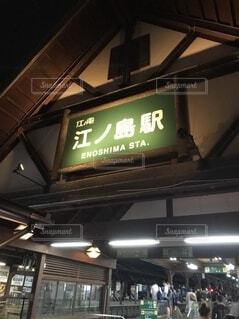 江ノ島駅のホームの写真・画像素材[4771025]