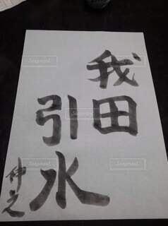 我田引水の写真・画像素材[4919681]