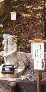 長寿の神様の写真・画像素材[4768824]