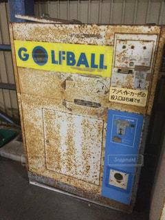 古いゴルフボール自動販売機の写真・画像素材[1274427]