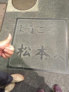松本の写真・画像素材[1035857]