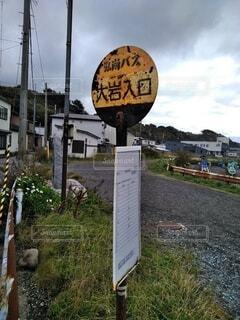 レトロなバス停の写真・画像素材[4874375]