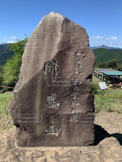 陣馬山の写真・画像素材[4873794]
