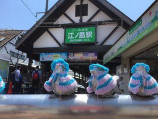 江ノ島駅の写真・画像素材[556853]