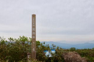 荒島岳の写真・画像素材[2277929]