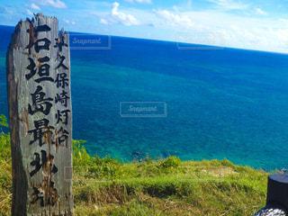 石垣島最北端の写真・画像素材[1157218]