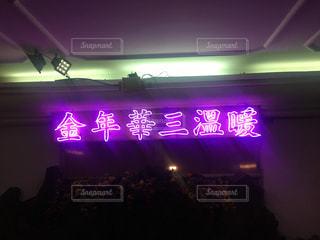 台湾の写真・画像素材[251828]