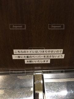 トイレの写真・画像素材[298754]