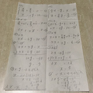 宿題 - No.299021