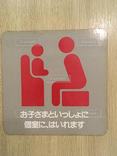 トイレの写真・画像素材[313767]