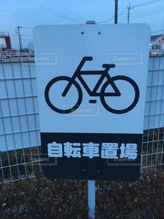 自転車置場の写真・画像素材[352349]
