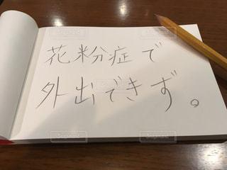 手紙 - No.362273