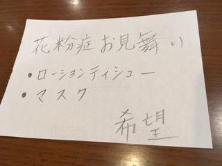 手紙 - No.362291