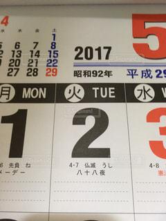 カレンダー - No.456062