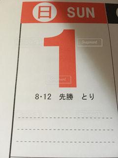 平成29年10月1日入籍 - No.776442
