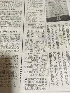 ビンゴファイブ平成29年11月29日 - No.897501