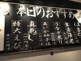 寿司屋本日のおすすめの写真・画像素材[1026930]