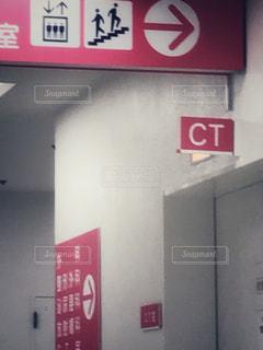 看板の写真・画像素材[578986]