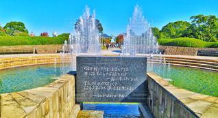 平和公園内の噴水 - No.858048