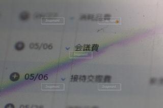 会計ソフトの画面。確定申告、経費、会議費の写真・画像素材[1885199]