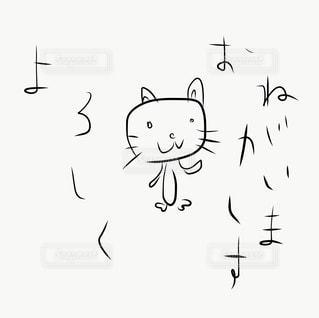 猫ちゃんイラスト🐱🐈よろしくお願いしますの写真・画像素材[2237754]