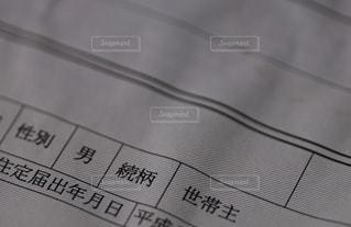 書類クローズアップ。住民票の写真・画像素材[2283545]