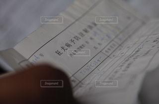 書類クローズアップ。狂犬病予防注射済証の写真・画像素材[2283547]
