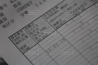 書類クローズアップ。外貨・非居住者円預金お取引照合表の写真・画像素材[2283569]