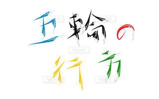 五輪の行方。東京オリンピック2020延期。手書き文字の写真・画像素材[3047289]