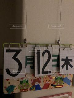 日めくりカレンダーの写真・画像素材[3014204]