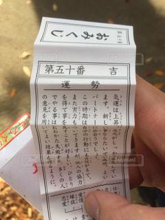神社の写真・画像素材[273252]