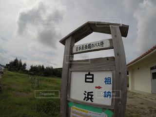 沖縄の写真・画像素材[595754]