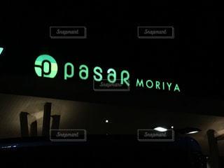 夜の守谷サービスエリアの写真・画像素材[1151701]