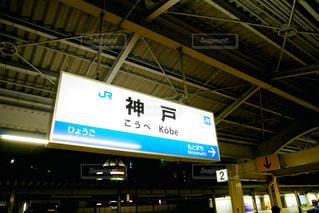 駅の側にサインの写真・画像素材[1550619]