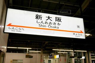 新大阪駅の看板の写真・画像素材[1550622]