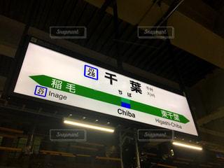 駅構内にある千葉駅の看板の写真・画像素材[1661200]