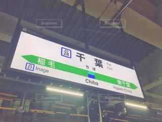 千葉駅の看板の写真・画像素材[1661201]