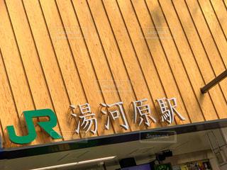 湯河原駅の写真・画像素材[2157504]