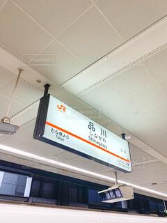 品川駅の看板の写真・画像素材[4248931]