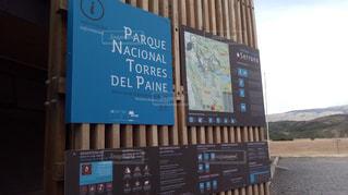 パイネ国立公園入り口の写真・画像素材[1761012]