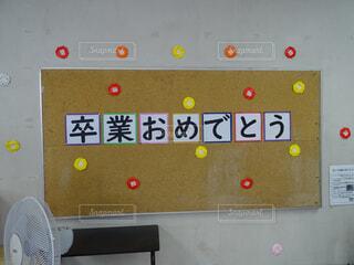 卒業生の教室の写真・画像素材[4320159]