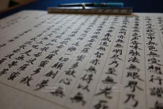 京都の写真・画像素材[276871]